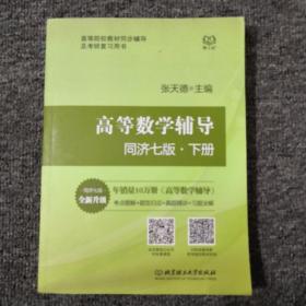 高等数学辅导同步七版(套装上下册)张天德: