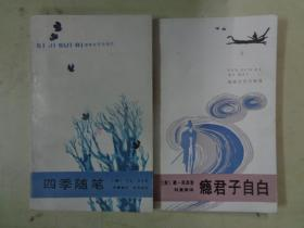 《四季随笔》《瘾君子自白》【2本合售】