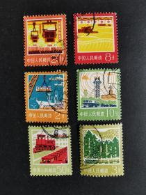 普通邮票·18工农业生产6信