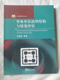 事业单位治理结构与绩效评估(公共管理评估丛书)【小16开 2008年一印】