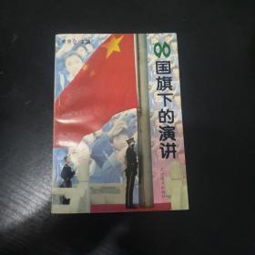 '96国旗下的演讲