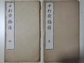 约清代 蝴蝶装彩色套印本 十竹斋梅谱 上下卷两册全