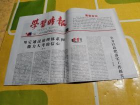 學習時報 2020年2月7日(2開、2張)