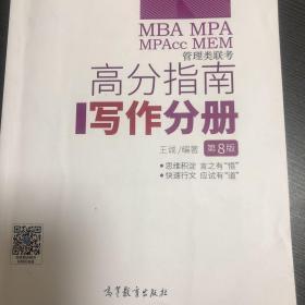 2021MBAMPAMPAccMEM管理类联考高分指南写作分册