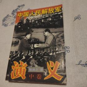 中国人民解放军演义(中卷)