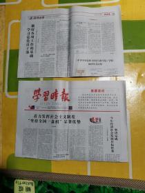 學習時報2020年2月12日(2開、2張)