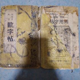 民国书《 九成宫集句欧字帖》下册.粹芬楼编 世界书局印行 1937年再版 私藏 书品如图.