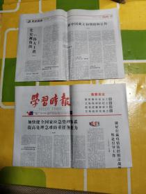 學習時報2020年2月14日(2開、2張)