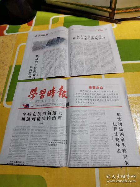 學習時報2020年2月17日(2開、2張)