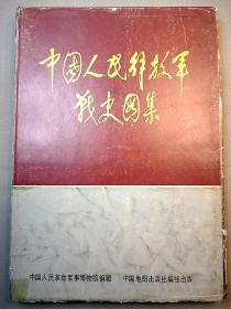中国人民解放军战史图集  八开精装本一版一印