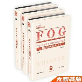 FOG电竞 全套3册 漫漫何其多迷雾之中绝地求生