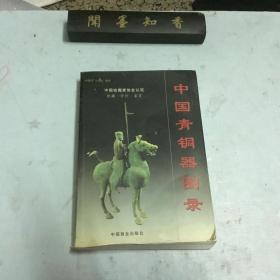 中国青铜器图录(下)