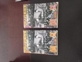 中国人民解放军演义中卷下卷2本