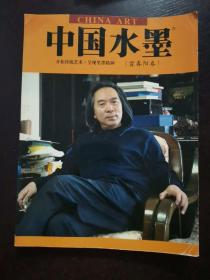 霍春阳毛笔签赠书法家丕强,中国水墨  霍春阳卷
