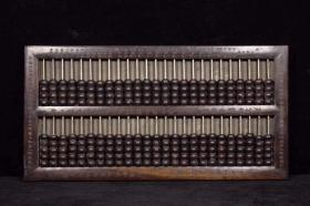 珍藏老花梨木子玉算盘 长39厘米,宽20厘米,厚2厘米,重1415克