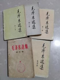 毛泽东选集第一至五卷