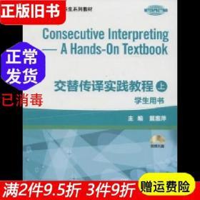 交替传译实践教程 学生用书 上册 本书 上海外语教育出