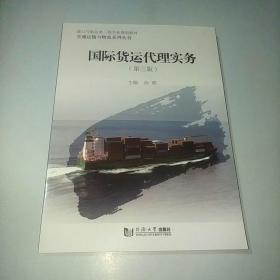 国际货运代理实务(第三版)