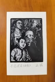 四川著名版画家正威先生黑白木刻版画《不忘过去》原版投稿老照片(照片贴在一张老明信片上)