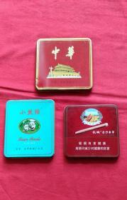 烟标3个铁盒