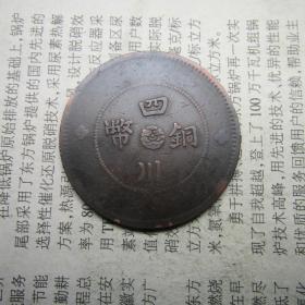 军政府元年五十文  点心花  七级币  甘肃版