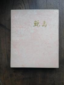 鮀岛笔记本