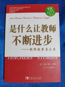 是什么让教师不断进步?教师故事启示录