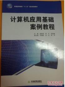 计算机应用基础案例教程 杨秀英、章欣、吴海威  主编 天津教育出版社 9787530962961