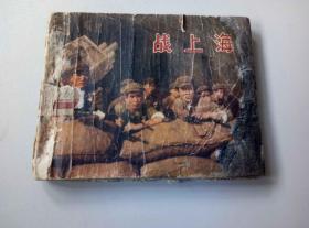 老版连环画-战上海【LA】