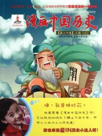 漫画中国历史(第20卷):三国3