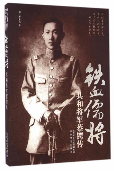 铁血儒将:共和将军蔡锷传