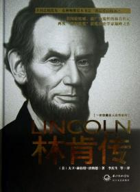 林肯传(一世珍藏名人名传)