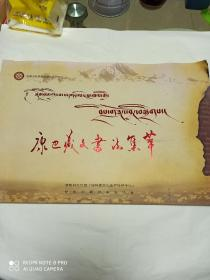 康巴藏文书法集萃