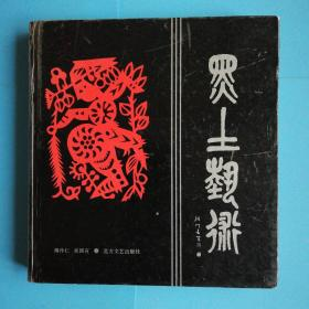 黑土艺术[汇集了黑龙江240多位剪纸艺术家和他们的作品] 24开精装