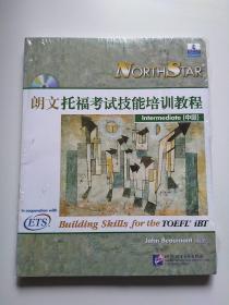 朗文托福考试技能培训教程(中级)含光盘,全新未拆封