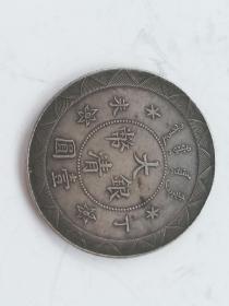 老银元。。。,。。。。