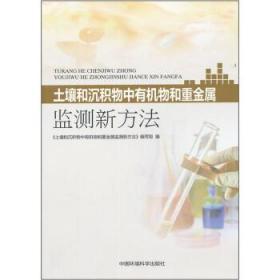 土壤和沉积物中有机物和重金属监测新方法 《土壤和沉积物中有机物和重金属监测新方法》编写组 中国环境科学出版社 9787511107220