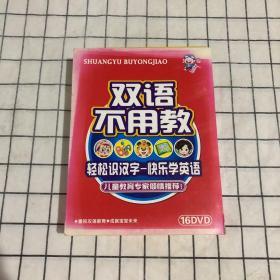 双语不用教 轻松识汉字快乐学英语 儿童教育专家倾情推荐(盒装16张DVD全)