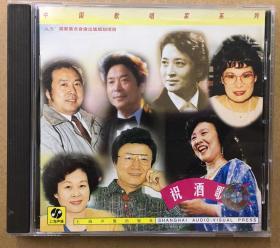 中国歌唱家系列 祝酒歌 李光曦 罗天婵 任桂珍等早期小标首版