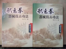 国术丛书:形意拳器械技击功法(第一、二集) 共计2本合售