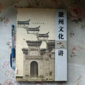 徽州文化十二讲