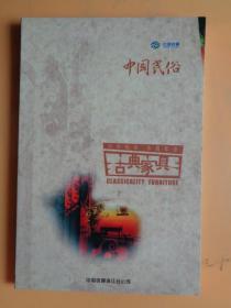 中国民俗-古典家具纪念电话卡(一个9张,面额32元)极具收藏价值
