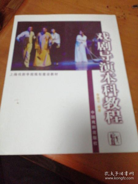戏剧导演本科教程
