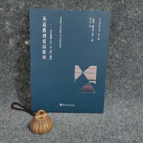 文化研究丛书  从道教到爱因斯坦:中日思想气与理概述