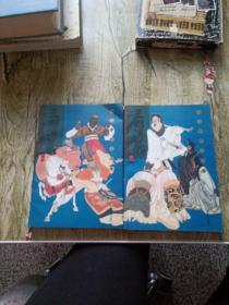 图文版四大名著——三国演义【中、下2本合售】