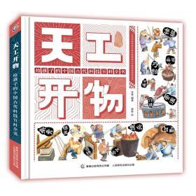 天工开物给孩子的中国古代科技百科全书全新