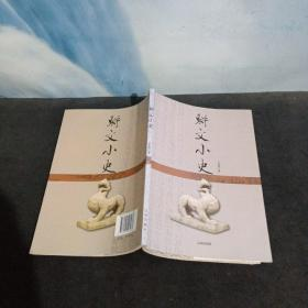 骈文小史(中华文化百科)