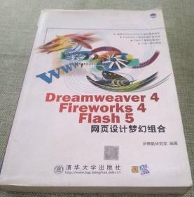 Dreamweaver 4 Fireworks 4 Flash 5网页设计梦幻组合 洪锦魁研究室  编著 清华大学出版社 9787302045137