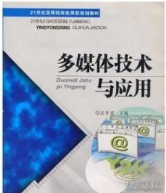 多媒体技术及应用 匡芳君  吉林大学出版社 9787560140889