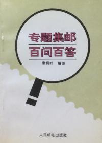 专题集邮百问百答(作者签赠本)